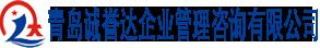 青岛诚誉达企业管理咨询有限公司